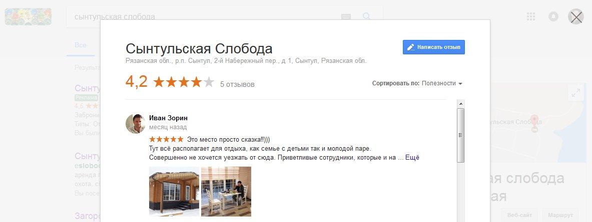 Отзывы на Google о Сынтульской слободе