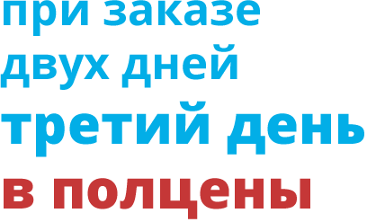 data/slider/2_1-usloviya.png